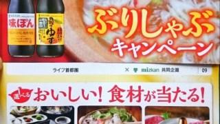 【終了】2016/12/31ライフ首都圏 ぶりしゃぶキャンペーン