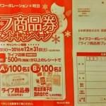 【終了】2016/12/31ライフコーポレーション×明治 ライフ商品券プレゼントキャンペーン