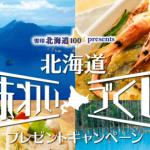 【終了】2017/2/20 「雪印北海道100」presents 北海道味わいづくしセットプレゼントキャンペーン 食べて当てよう!