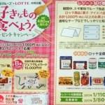 【終了】2017/3/8スギ薬局グループ×ロッテ 好きなもの食べよう!プレゼントキャンペーン