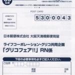 【終了】2017/2/28ライフコーポレーション・グリコ グリコフェア!!
