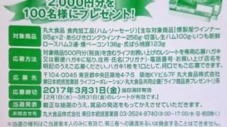 【終了】2017/3/31ライフコーポレーション・丸大食品 ライフ商品券プレゼント!