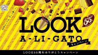 【終了】2017/6/30不二家 LOOK55周年ありがとうキャンペーン