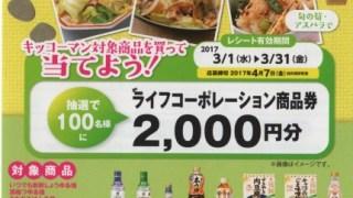【終了】2017/4/7ライフコーポレーション・キッコーマン 旬の食材でいただきます!キャンペーン