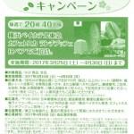 【終了】2017/4/30ライフコーポレーション&AGF 横浜ベイホテル東急 カフェトスカ ランチブッフェご招待!キャンペーン