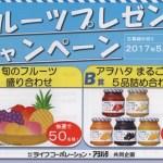 【終了】2017/5/31ライフコーポレーション・アヲハタ フルーツプレゼントキャンペーン
