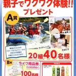 【終了】2017/5/2ライフ・伊藤園 親子でワクワク体験!!プレゼント