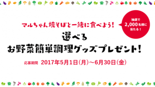 【終了】2017/6/30東洋水産 マルちゃん焼そば お野菜簡単調理グッズプレゼント!