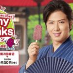 【終了】2017/9/30井村屋BOXあずきバーシリーズMany thanksキャンペーン