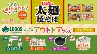 【終了】2017/5/31日清の太麺焼そば LOGOS(ロゴス)アウトドアグッズプレゼントキャンペーン