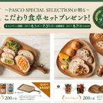 【終了】2017/8/7敷島製パン ~PASCO SPECIAL SELECTIONが贈る~こだわり食卓セットプレゼント!
