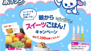 【終了】2017/9/30トーラク 朝からスイーツごはん!キャンペーン