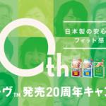 【終了】2017/8/31 ニチバン ケアリーヴ発売20周年キャンペーン