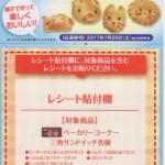【終了】2017/7/29ライフコーポレーション(首都圏)×日本製粉 夏休み親子手作りパン教室ご招待