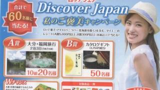 【終了】2017/9/3ダイエー ロッテフェア Discover Japan 私のご褒美キャンペーン