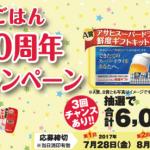 【終了】2017/9/8サトウ食品 サトウのごはん誕生30周年記念キャンペーン