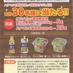 【終了】2017/8/31Olympic・カズン×ハナマルキ ハナマルキ製品を買って賞品をゲットしよう!!