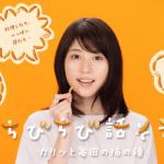 【終了】2017/11/30亀田製菓 亀田の柿の種トーク&トークキャンペーン