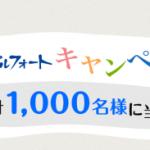 【終了】2017/12/28ブルボン withアルフォートキャンペーン クイズに答えて当たる!