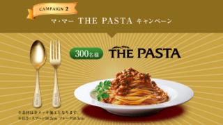 【終了】2017/10/31日清製粉 マ・マー THE PASTA キャンペーン