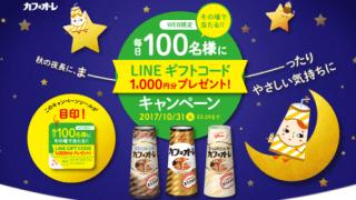 【終了】2017/10/31江崎グリコ カフェオーレ毎日100名様にLINEギフトコードプレゼントキャンペーン