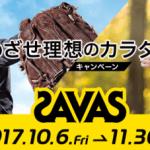 【終了】2017/11/30明治 ザバス めざせ理想のカラダへキャンペーン