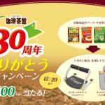 【終了】2017/12/20カンロ 珈琲茶館30周年ありがとうキャンペーン