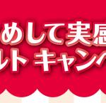 【終了】2017/12/23ヤクルト ためして実感!ヤクルトキャンペーン