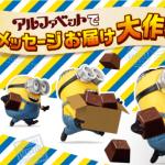 【終了】2017/12/15名糖産業 アルファベットチョコレート ミニオンズ アルファベットでメッセージお届け大作戦!キャンペーン