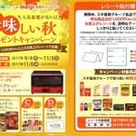 【終了】2017/11/8スギ薬局グループ×明治 美味しい秋プレゼントキャンペーン