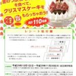 【終了】2017/11/30ライフコーポレーション&ミツカン 金のつぶorくめ納豆を食べて、クリスマスケーキをもらっちゃおう!!