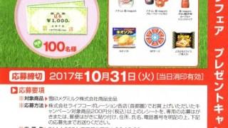 【終了】2017/10/31ライフコーポレーション・雪印メグミルク 雪印メグミルクフェアプレゼントキャンペーン