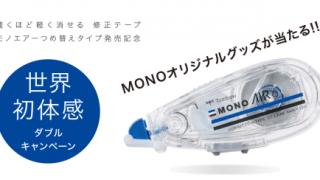 2018/1/24トンボ鉛筆 修正テープ モノエアー 世界初体感ダブルキャンペーン 買って体感コース