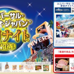 2018/1/31伊藤ハム ユニバーサル・スタジオ・ジャパン® 貸切ナイトへご招待!