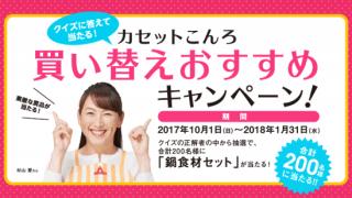 2018/1/31日本ガス石油機器工業会 カセットこんろ買い替えおすすめキャンペーン