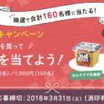 2018/3/31神州一味噌 新社名記念キャンペーン 対象商品を買ってQUOカードを当てよう!