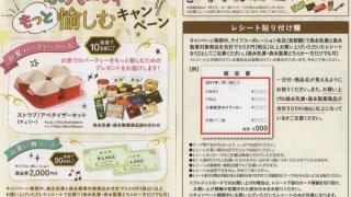 2018/1/10ライフ(首都圏)&森永乳業&森永製菓 お家パーティーをもっと愉しむキャンペーン