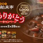 【終了】2018/2/28エバラ食品 横濱舶来亭ご愛顧ありがとう アニバーサリーキャンペーン