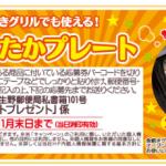 2018/11/30フルタ製菓 たち吉 あったかプレートプレゼントキャンペーン