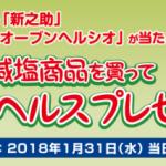 【終了】2018/1/31 一正蒲鉾 「一正の減塩商品を買って グルメ&ヘルスプレゼント」キャンペーン