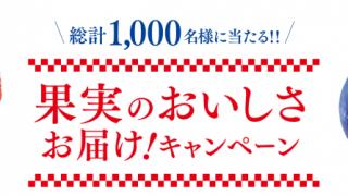 2018/3/31オハヨー乳業 総計1,000名様に当たる!!果実のおいしさお届け!キャンペーン