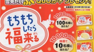 【終了】2018/1/31ライフコーポレーション×ロッテアイス もちもちしたら、福来る!雪見だいふくQUOカードプレゼント!