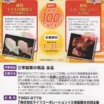 【終了】2018/1/31ライフコーポレーション・三幸製菓 新潟スウィーツプレゼントキャンペーン