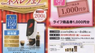 【終了】2018/3/2ライフコーポレーション&ネスレ日本 ネスレフェア