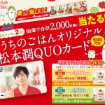 【終了】2018/3/31キッコーマン うちのごはんオリジナル松本潤QUOカードプレゼントキャンペーン