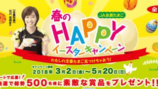 【終了】2018/5/20JA全農たまご 春のHAPPYイースターキャンペーン
