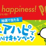 【終了】2018/6/30江崎グリコ ポッキー シェアハピでおでかけキャンペーン[コンビニ限定]