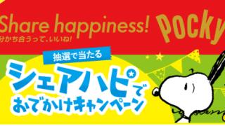 2018/6/30江崎グリコ ポッキー シェアハピでおでかけキャンペーン[コンビニ限定]