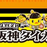 2018/6/30日清 チキンラーメン Go!Go!阪神タイガースキャンペーン