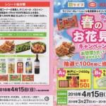 【終了】2018/4/15ライフコーポレーション&亀田製菓&キリングループ 春のお花見キャンペーン